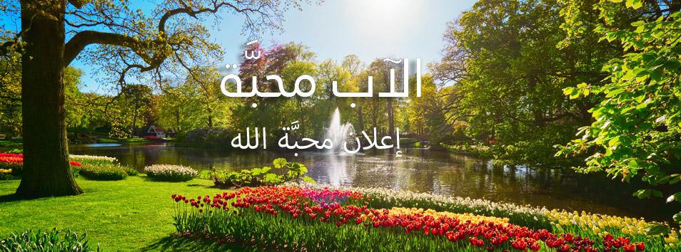 fatheroflove-arabic.com
